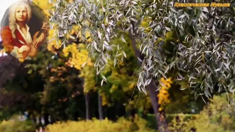 АНТОНИО ВИВАЛЬДИ - Времена года. Концерт для скрипки соль минор, RV 293 Осень - I. Аллегро