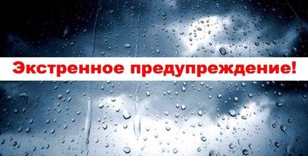 МЧС предупреждает о сильном дожде в ближайшие часы
