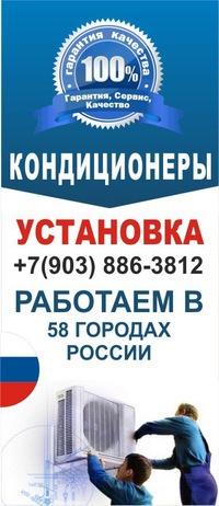 Продажа и установка кондиционеров в петрозаводске