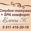Студия татуажа + SPA комфорт Елены К '