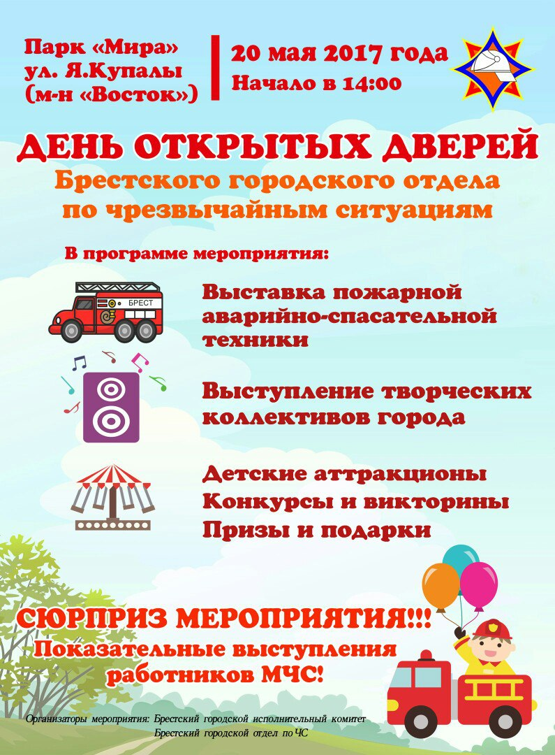 Брестский городской отдел по ЧС приглашает на День открытых дверей