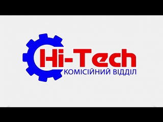 Hi-Tech Комісія