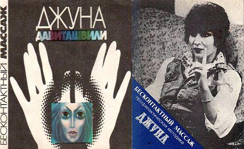 бесконтактный массаж джуна давиташвили pdf