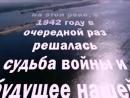 Мы Помним! Битва за Сталинград! Умереть,чтобы жить