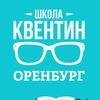 Квентин: курсы подготовки к ЕГЭ в Оренбурге