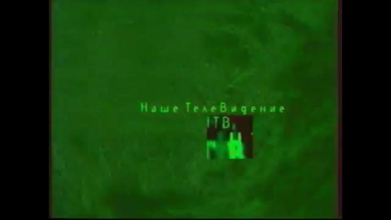 После рекламная заставка (НТВ, 24.04.1998)