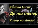 Квтка Цсик - Де ти тепер (Мсто спить) - Кавер на гтар Kvitka Kasey Cisyk (guitar cover)