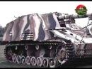Бронетехника Второй Мировой Войны Немецкие САУ и Истребители Танков 2009 фильм