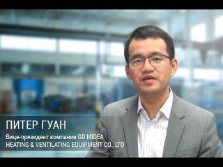 Вице-президент компании MIDEA HEATING Питер Гуан рассказывает о бренде Lessar