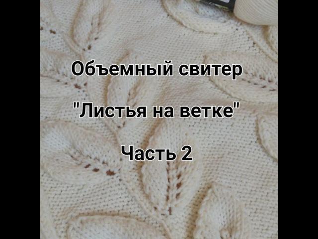 Объёмный свитер Листья на ветке/Часть 2. Lena Korshunova