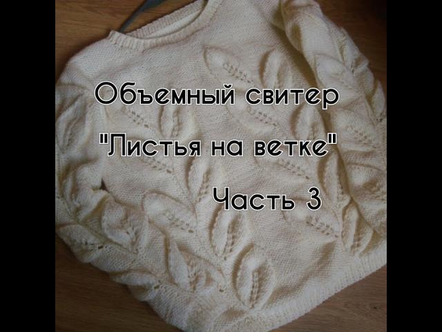 Объёмный свитер Листья на ветке/Часть 3. Lena Korshunova
