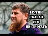 Рассекреченно ФСБ! Офицеры против чеченских охранников Кадырова. Путин сказал не трогать