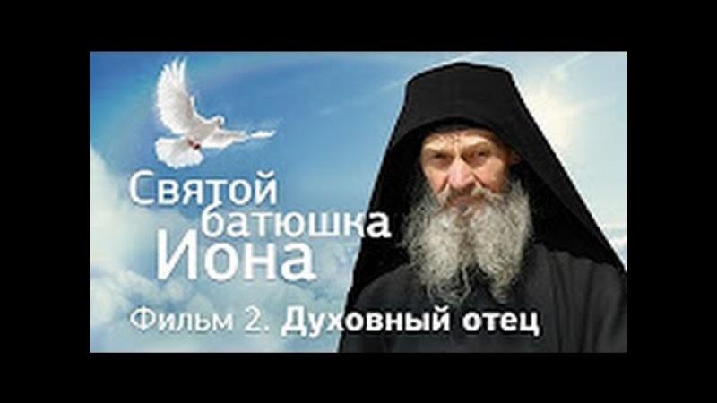 СВЯТОЙ БАТЮШКА ИОНА - Фильм 2. Духовный отец