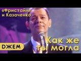 Вадим Казаченко, группа