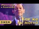 """Вадим Казаченко, группа """"Фристайл"""" - Как же ты могла"""