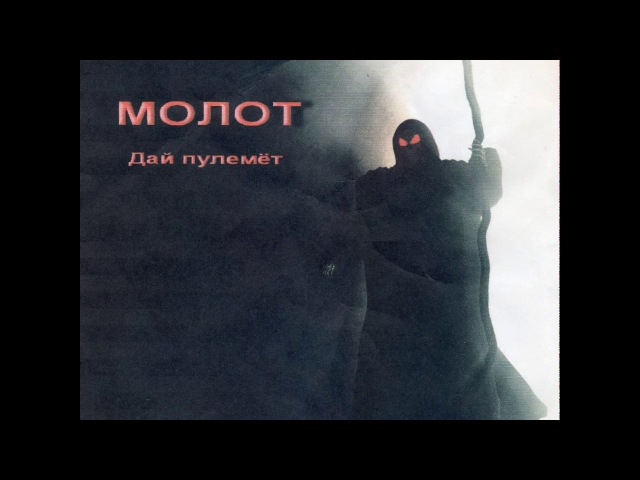 MetalRus.ru (Thrash Metal). МОЛОТ - Дай пулемёт (1990) [Full Album]