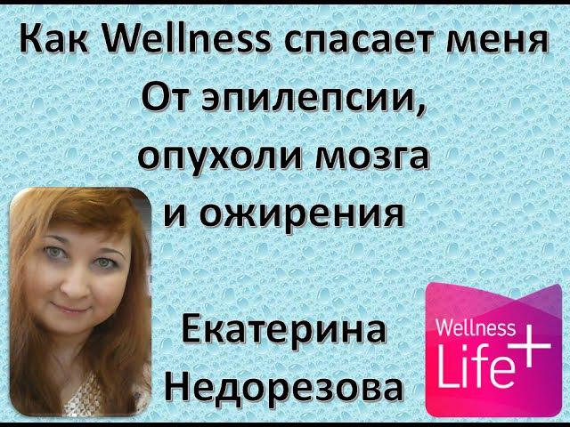 Как Велнес спасает меня от эпилепсии, опухоли мозга и ожирения. История Екатерины Недорезовой