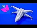 Оригами из бумаги Истребитель X-WING | Звездные Войны