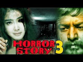 Horror Story 3 (2016) | Hindi Dubbed Horror Movie | Vani Vishwanath | Vineeth