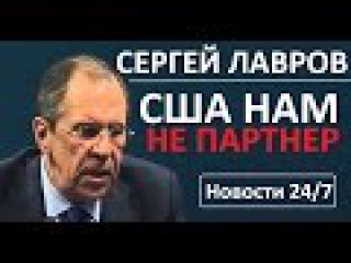 Сергей Лавров – США НАМ – НЕ ПАРТНЕР! Последнее 2016 – 26.09.2016