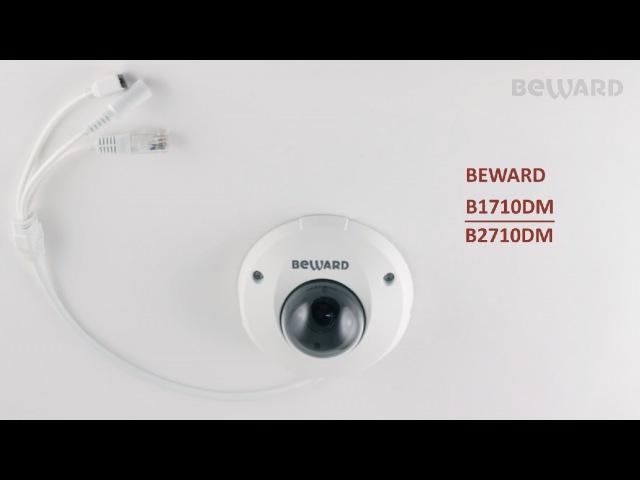 Обзор антивандальных компактных IP-камер BEWARD B1710DM / B2710DM, 1.3Мп, 2Мп, Sony Exmor