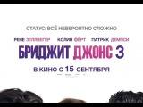 Бриджит Джонс 3   /   Ребёнок Бриджет Джонс   /   Bridget Joness Baby     2016     Русский Трейлер