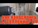 Полипропиленовые трубы для отопления как накосячить часть 1