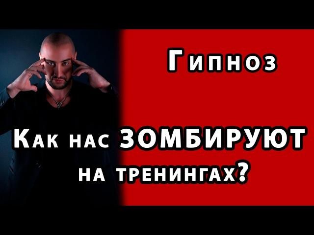 Гипноз Как нас зомбируют на тренингах Обучение ПОД ГИПНОЗОМ Обучение гипнозу Иса Багиров смотреть онлайн без регистрации