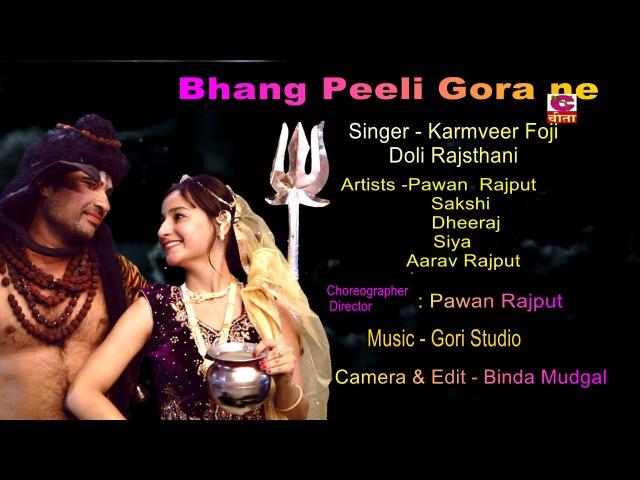 Bhang Pili Gora Ne [भाँग पीली गोरा नै] - New Latest Haryanvi Bhole Baba Bhajans [KAWAD DJ SONGS]