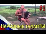 НАРОДНЫЕ ТАЛАНТЫ РОССИИ #1