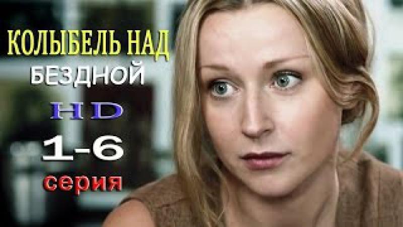 ᴴᴰ Колыбель над бездной 1,2,3,4,5,6 серия Мелодрама, Мистика