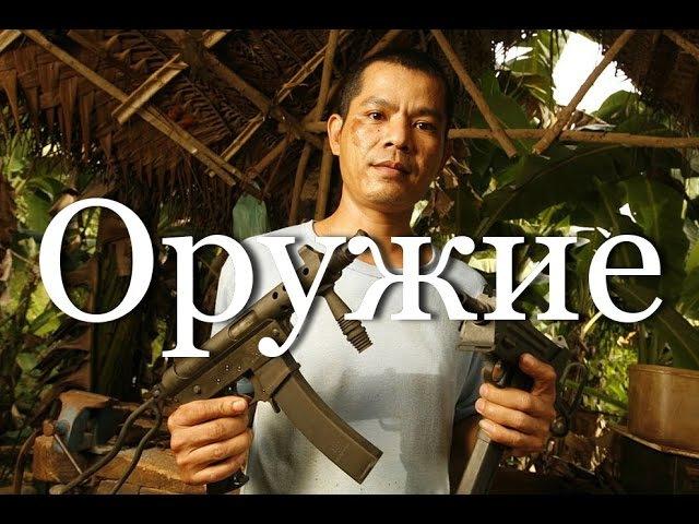 Как делают нелегальное оружие на Филиппинах   How is making illegal weapon in Pillippines