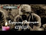Владимир Лисицын - Кореша (Студия Шура) клипы шансон