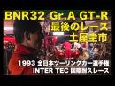 BNR32 グループA GT-R 最後のレース 土屋圭市【Best MOTORing】1993