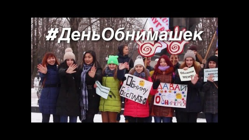 ДеньОбнимашек 2017 ЛРГ и Лугари