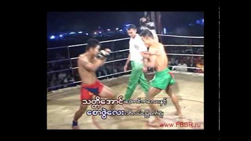 Жесткие нокауты Бирманский бокс