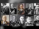 Маршалы Советского Союза Метроном Победы