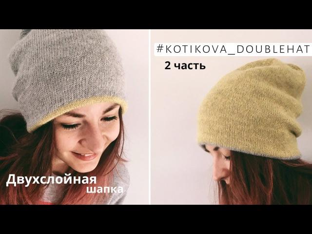 Мастер-класс 🌾 Двойная двухслойная шапка спицами 🌾 kotikova_doublehat | 2 часть
