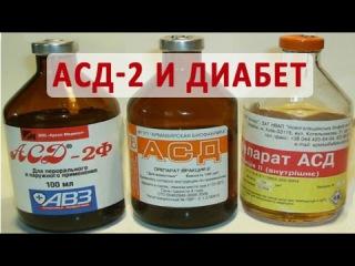 Что такое АСД 2 и как его используют при сахарном диабете?