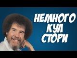 НЕМНОГО КУЛ СТОРИ feat. Ростовский Феникс