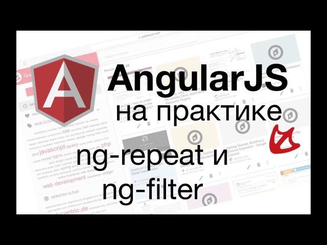 AngularJS на практике - фильтрация с помощью ng-filter