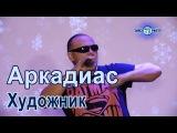 АРКАДИАС - Художник в клубе Импровизация - DISCO TV PARTY