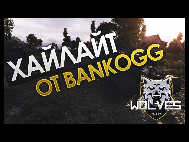 TNW Bankogg @ ИС-3