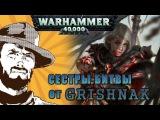 FFH Unboxing Сестры Битвы от Grishnak