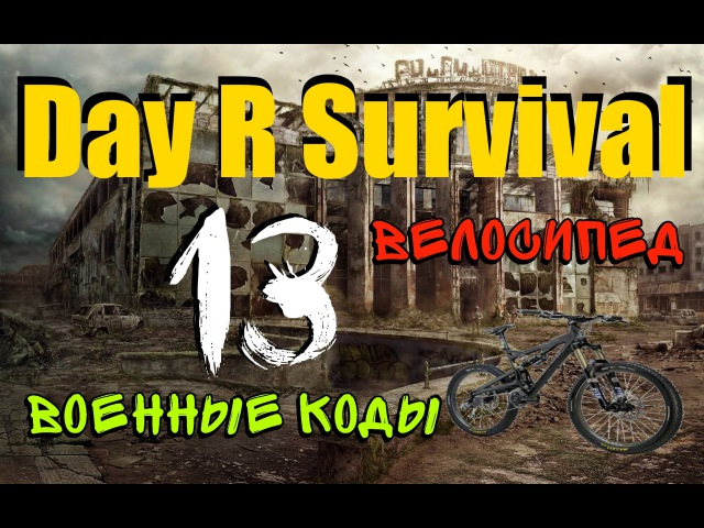 Day R Survival 13 Велосипед и военные коды | Evgen GoUp
