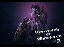 Overwatch от WhiteFox'a 2 - ОБТ ReRec.