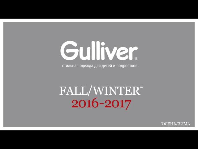 Показ коллекции Осень-Зима 2016-2017 Gulliver