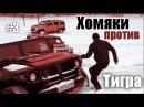 ГАЗ 2330 Тигр против Хаммера ГАЗ Тигр vs Hummer