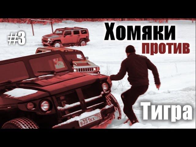 ГАЗ-2330 Тигр против Хаммера: ГАЗ Тигр vs Hummer