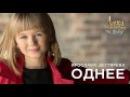 Ярослава Дегтярева Однее OST Алиса в стране чудес на льду